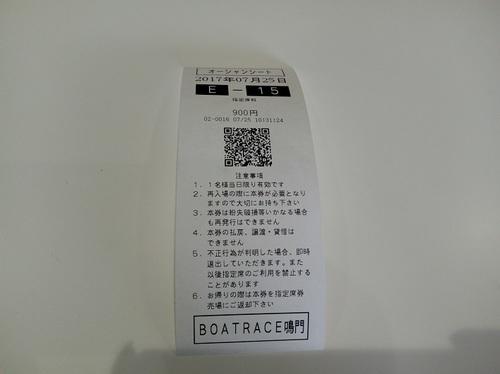ボートレース鳴門_32.jpg