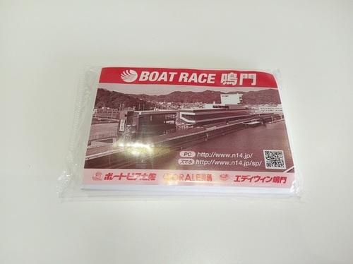 ボートレース鳴門_33.jpg